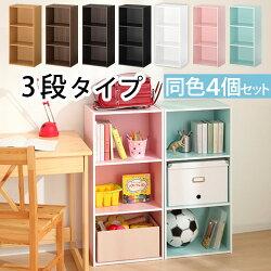 カラーボックス・収納・ラック・棚・3段ボックス・ボックスシェルフ・ローボード・書棚・収納棚