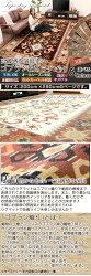センターラグ・送料無料・ゴブラン織・滑り止め付きラグ・洗えるラグマット・ラグ・カーペット・マット・絨毯・ダイニングラグ・オールシーズン・厚手・床暖房・ホットカーペット対応・ブラウン・グリーン・アジアン・おしゃれ