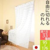 暖簾 ノレン ストリングカーテン 和家具 柄 洋風 洋室 和風 サンシェード 日除け 和室 間仕切り 目隠し タペストリー 日本製 国産 国内生産 送料無料 デザイン L ikea i のれん ひものれん おしゃれ 切れちゃうのれん