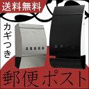 郵便受け ステンレス デザイン メールボックス アンティ