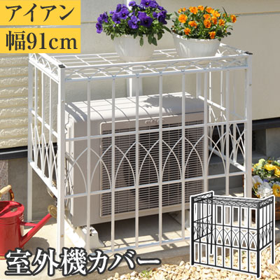 ガーデニング 室外機カバー エアコンカバー 送料無料 ガーデニング用品 ガーデン庭 収納 …...:bon-like:10007258