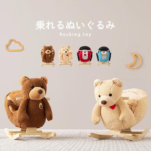 1440円引きぬいぐるみくま乗用玩具おもちゃのりもの乗り物子供用木馬ロッキングアニマルクマベアーゆれ