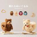 ぬいぐるみ くま 乗用玩具 おもちゃ のりもの 乗り物 子供用 木馬 ロッキングアニマル クマ ベア...