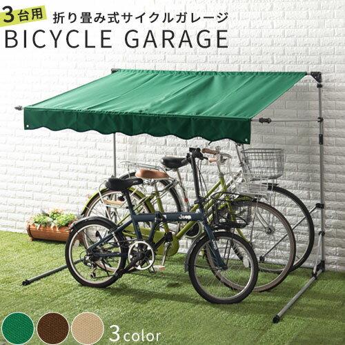 自転車 置き場 折りたたみ 自転車置き場 バイク置き場 テント カバー ガレージ サイクル…...:bon-like:10030997