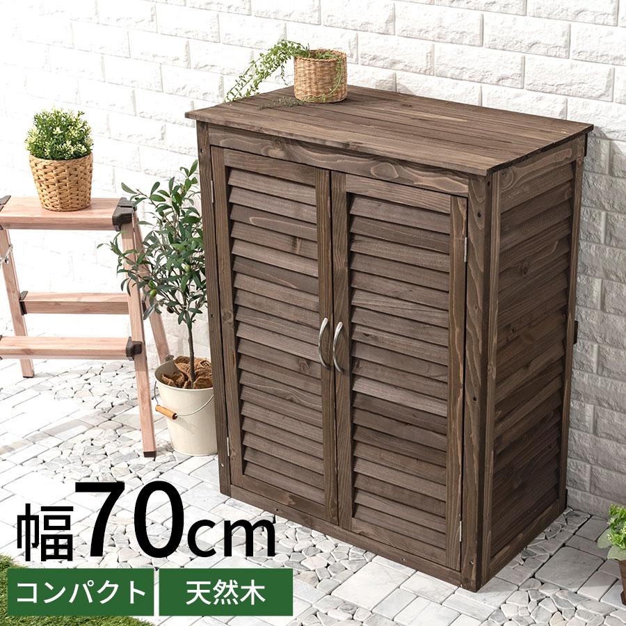 ガーデンファニチャー 物置 ものおき 収納庫 ルーバー式 高さ調節 ガーデニング 用品 ガ…...:bon-like:10005879