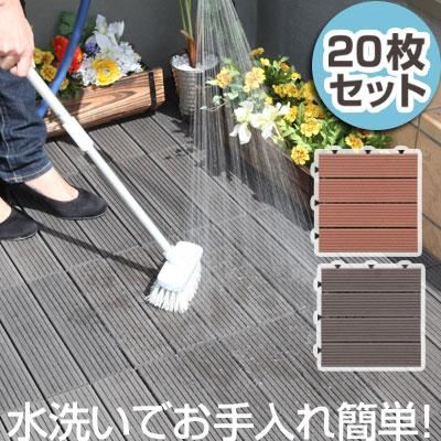 ジョイントタイル 洗える タイル 玄関 庭 テラス ベランダ ガーデン ウッドパネル 送料…...:bon-like:10021096