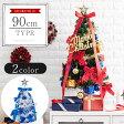 ショッピングクリスマスツリー クリスマスツリー オーナメントセット クリスマス ツリー オーナメント 飾り イルミネーション led 90 もみの木 飾付け クリスマス雑貨 白 緑 ホワイト グリーン Xmas パーティー 送料無料 L ikea i おしゃれ 90cm あす楽対応