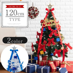 <920円相当ポイントバック> クリスマスツリー オーナメントセット クリスマス ツリー オーナメント 飾り イルミネーション led 120 もみの木 クリスマス雑貨 白 緑 ホワイト グリーン Christmas パーティー 送料無料 L ikea i おしゃれ 120cm ホワイトツリー