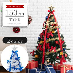 <strong>クリスマスツリー</strong> オーナメントセット 150 cm 全2色 ELE000011