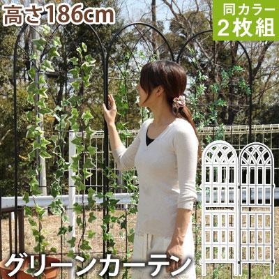 <580円引き> グリーンカーテン グリーンフェンス 目隠し ガーデンフェンス アイアンフ…...:bon-like:10007261