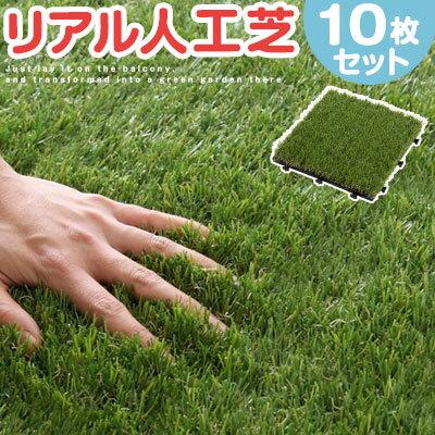 リアル人工芝ジョイント人工芝生芝生ベランダ緑化テラスエクステリアガーデニングガーデン芝洋風西洋風芝生