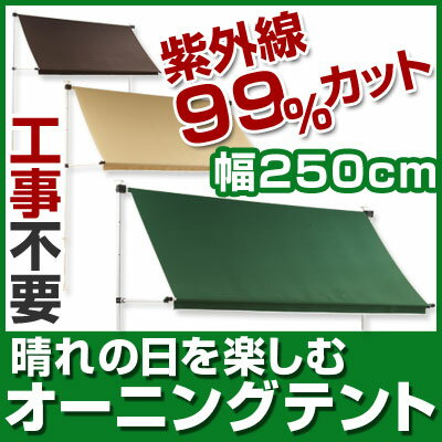 オーニング 日よけ 日除け サンシェード 紫外線 対策 ガーデンファニチャー アウトドア用…...:bon-like:10007009