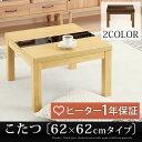 家具調こたつ 天然木こたつ すずな 正方形タイプ【送料無料】