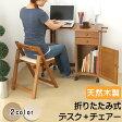 折りたたみ デスク テーブル 椅子 イス チェア 子供机 子供デスク 勉強デスク サイドワゴン 木製デスク 作業台 学習デスク 机 つくえ 引き出し 引出し 収納 パソコンラック 送料無料 天然木 ハイテーブル コンパクト おしゃれ あす楽対応