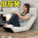 座椅子 リクライニング 低反発 布地 布製 座イス 1人掛け パーソナルリラックス シンプル 送料無料 ブラウン 低反発フィットチェア nitro_50 L ikea i おしゃれ