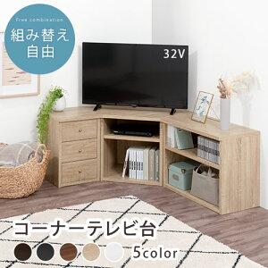 テレビラック テレビ台 テレビボード コーナーテレビ