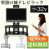 インテリア家具 壁掛けテレビ台 壁かけテレビラック 壁面テレビボード リビング 薄型 液晶 TV台 送料無料 ホワイト 白 ブラック 黒 L ikea i おしゃれ 幅90 あす楽対応