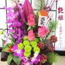 お正月 洋風 迎春アレンジ 「艶姫」【送料無料】【楽ギフ_メッセ入力】