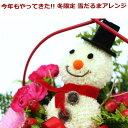 送料無料 お花で作った雪だるまアレンジ(スノーマン) 花 ギ...
