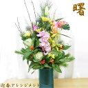【送料無料】お花に囲まれたお正月を!迎春アレンジメント「曙」【RCP】