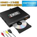 DBPOWER 1080P HDMI DVDプレーヤー 再生専用 ディスクプレーヤー RCA/HDMIケーブル付属 RCA/HDMI/USB端子搭載 リーションフリー CPRM対..
