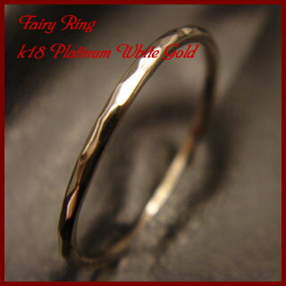 【送料無料】K18PtWG MyFairyRing18金プラチナ配合ホワイトゴールド特殊地…...:bonanzajewelry:10000153