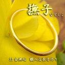 【送料無料】撫子1.5ミリ幅丸線リングK22/K18PG/Pt950鍛造リング 細い指輪ピンキ-リング結婚指輪