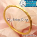 【50%OFF】★My fairy Ring【k22イエローゴールド】1ミリ幅極細リング★今、あなたの指