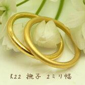 【送料無料】2ミリ幅撫子リング22金/プラチナ950 手作り鍛造リング結婚指輪マリッジリング金属アレルギー対策