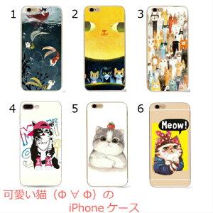 iPhoneケース 選べる可愛い猫柄 iPhone7 iPhone8