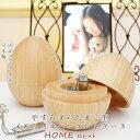ペット用ミニ骨壺・遺骨ペンダントケース HOME nest(ホーム・ネスト)木製 たまご型 形見 遺灰