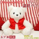 還暦祝い 還暦テディベア (赤いちゃんちゃんこを着た熊のぬい...