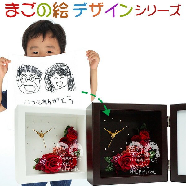 【送料無料】 お孫さんが描いた似顔絵をガラス面に刻印します♪ 花時(はなとき) まごの絵デザインタイプ 置時計 フォトフレーム フォトスタンド 写真たて バラ 米寿祝い 米寿 お祝い 米寿のお祝い