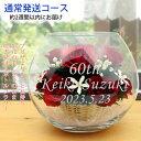 還暦祝い 母 プリザーブドフラワーよりも長持ち HAPPYマザーフラワー(大) 【赤色・名入れあり】 薔薇 花束 バラ 還暦祝い 母 女性 プレゼント