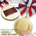 名入れのできるオリジナルのメダル オンリーワンメダル(蝶付き金メダル)【ラッピング付き 退職祝い プレゼント 男性 父】