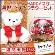【1週間発送】 還暦祝い 母 赤いちゃんちゃこを着た還暦ベアセット<HAPPYマザーフラワー(大)【赤色・名入れあり・メッセージカード付き】> 薔薇 花束 バラ 還暦祝い 女性 プレゼント