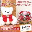 【翌日発送】 還暦祝い 母 赤いちゃんちゃこを着た還暦ベアセット<HAPPYマザーフラワー(大)【赤色・名入れあり・メッセージカード付き】> 薔薇 花束 バラ 還暦祝い 女性 プレゼント