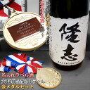モンドセレクション5年連続金賞の老舗蔵 千代菊 <名入れラベル酒 大吟醸 金メダルセ
