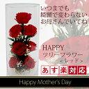 【あす楽対応】 【母の日 まだ間に合う プレゼント 遅れてごめんね】 プリザーブドフラワーよりも長持ち HAPPYマザーツリー【赤色・名入れ無し】 薔薇 花束 バラ