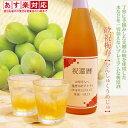 【あす楽対応 即日発送】 ラベルに名入れが出来る梅酒 <歓祝...