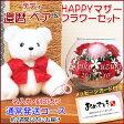 還暦祝い 母 赤いちゃんちゃこを着た還暦ベアセット<HAPPYマザーフラワー(大)【赤色・名入れあり・メッセージカード付き】> 薔薇 花束 バラ 還暦祝い 女性 プレゼント