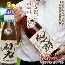 楽天絆を深める応援団 楽天市場店米寿 お祝い 名入れラベル酒 <手書きラベル> 日本酒 地酒 プレゼント 米寿祝い