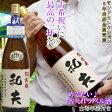 【送料無料 あす楽対応】 古希 プレゼント お祝い 父 名入れ 酒 名入れラベル酒 <プリントラベル> 古希 祝い 日本酒 地酒 古希 祝いプレゼント ギフト 贈り物 男性
