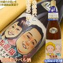 米寿のお祝いに 似顔絵 名入れラベル酒 <似顔絵 2名様用> プレゼント 日本酒 88歳