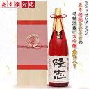 【あす楽対応 即日発送】退職祝い プレゼント 男性 名入れラベル酒 大吟醸 祝い赤瓶