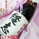 古希 お祝い 名入れラベル酒 大吟醸 1.8L【地酒 日本酒 父 プレゼント 古希祝い 古希