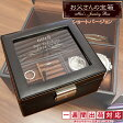 還暦祝い 父 レザー調 メンズジュエリーボックス お父さんの宝箱 ショートバージョン <一週間出荷対応> 時計ケース ジュエリーケース 還暦祝い プレゼント 男性