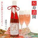 【翌日出荷対応】 還暦祝い プレゼントに 赤い純米酒とペアグラスセット <祝寿満開(