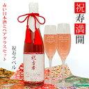 【翌日発送】 名入れが出来る赤い純米酒とペアグラスセット  【退職祝い プレゼント 男性 父 女性 プレゼント 日本酒 銀婚式 金婚式 結婚記念日 会社 】