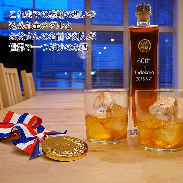 お父さんの宝酒金メダルセット木箱入り地酒日本酒古酒秘蔵酒還暦祝い父プレゼント名入れ還暦古希喜寿米寿の
